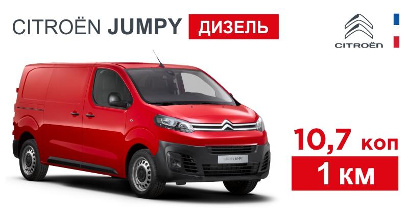 Ситроен Джампи Дизель