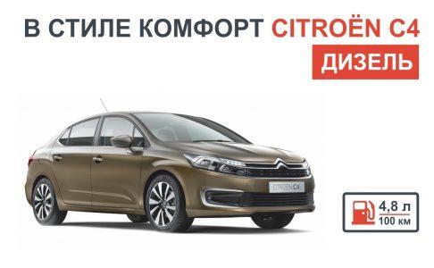 Citroёn C4 дизель